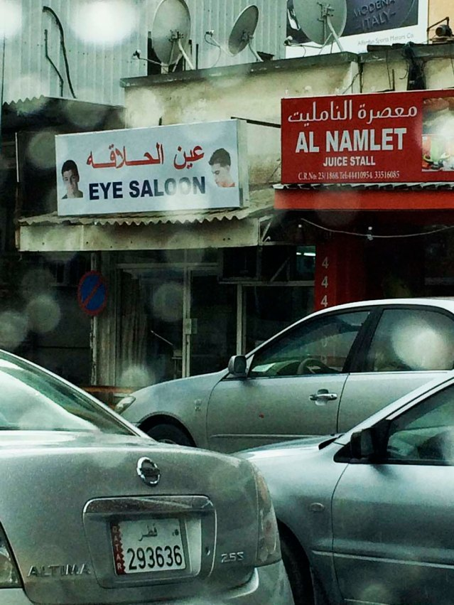 because it's an eye saloon and will only ever be an eye saloon. i wondered if perhaps it made more poetic sense in arabic. it didn't