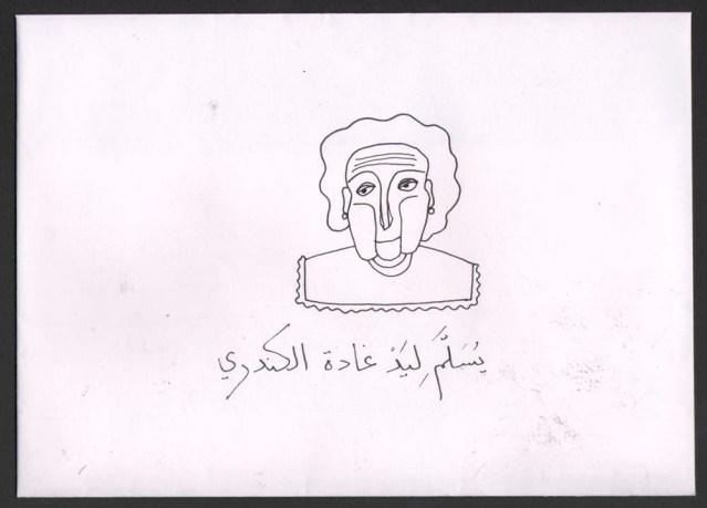 deema alghunaim. white envelope. sealed (licked). transliterated from arabic: yussalam liyed ghadah alkandari (to be placed in ghadah alkandari's hand)