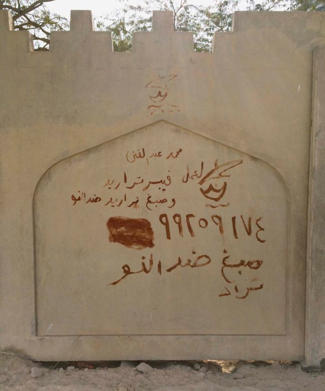 the writing on the cemetery wall. if it weren't for farah al-nakib's description of these walls ('whenever you see a fence with tetris-like designs, that's a cemetary') i would not have known what was on the other side. i love knowing that little fact. thank you, farah